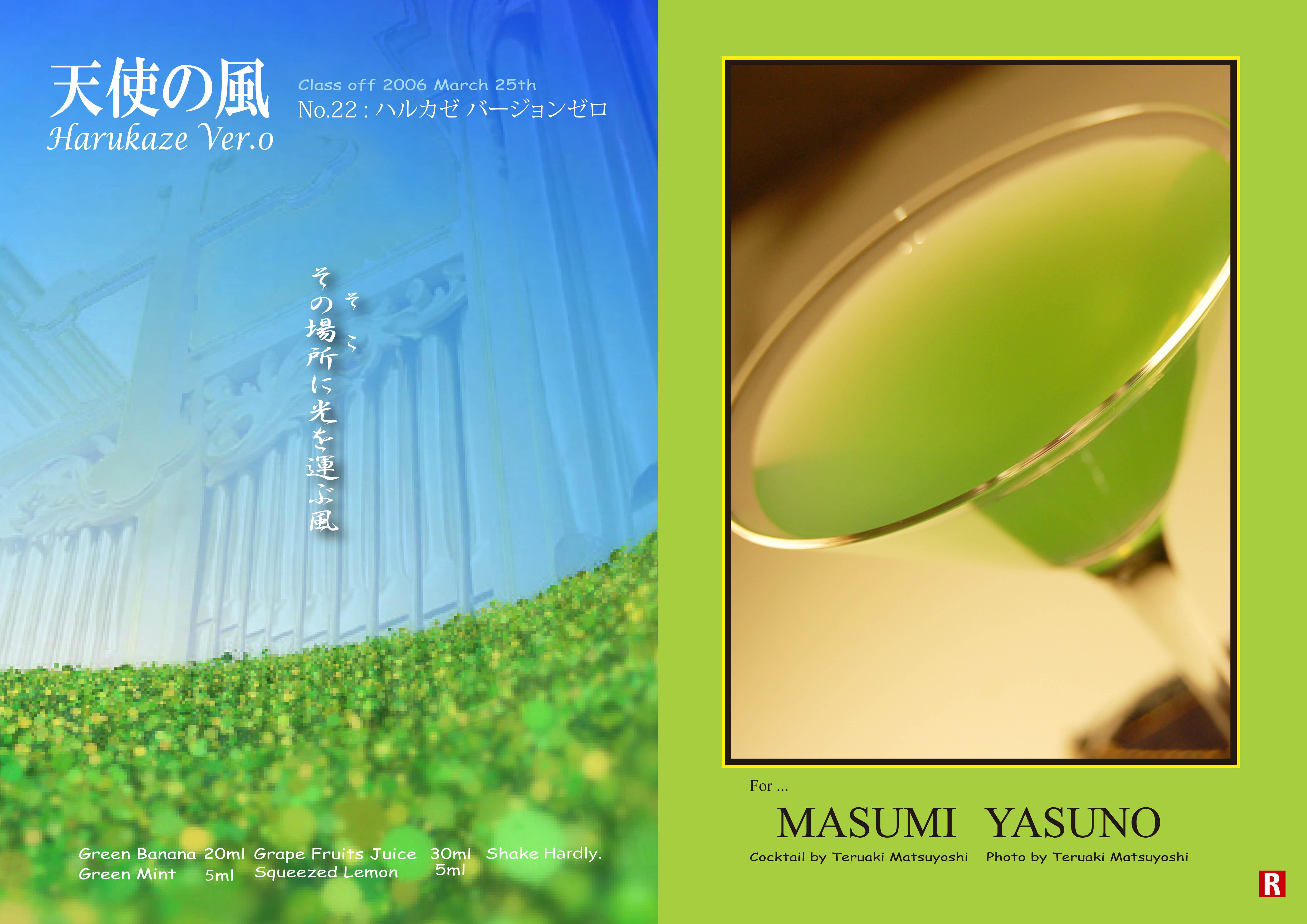 200603Masumi Nishiwaki_HARUKAZE Ver0