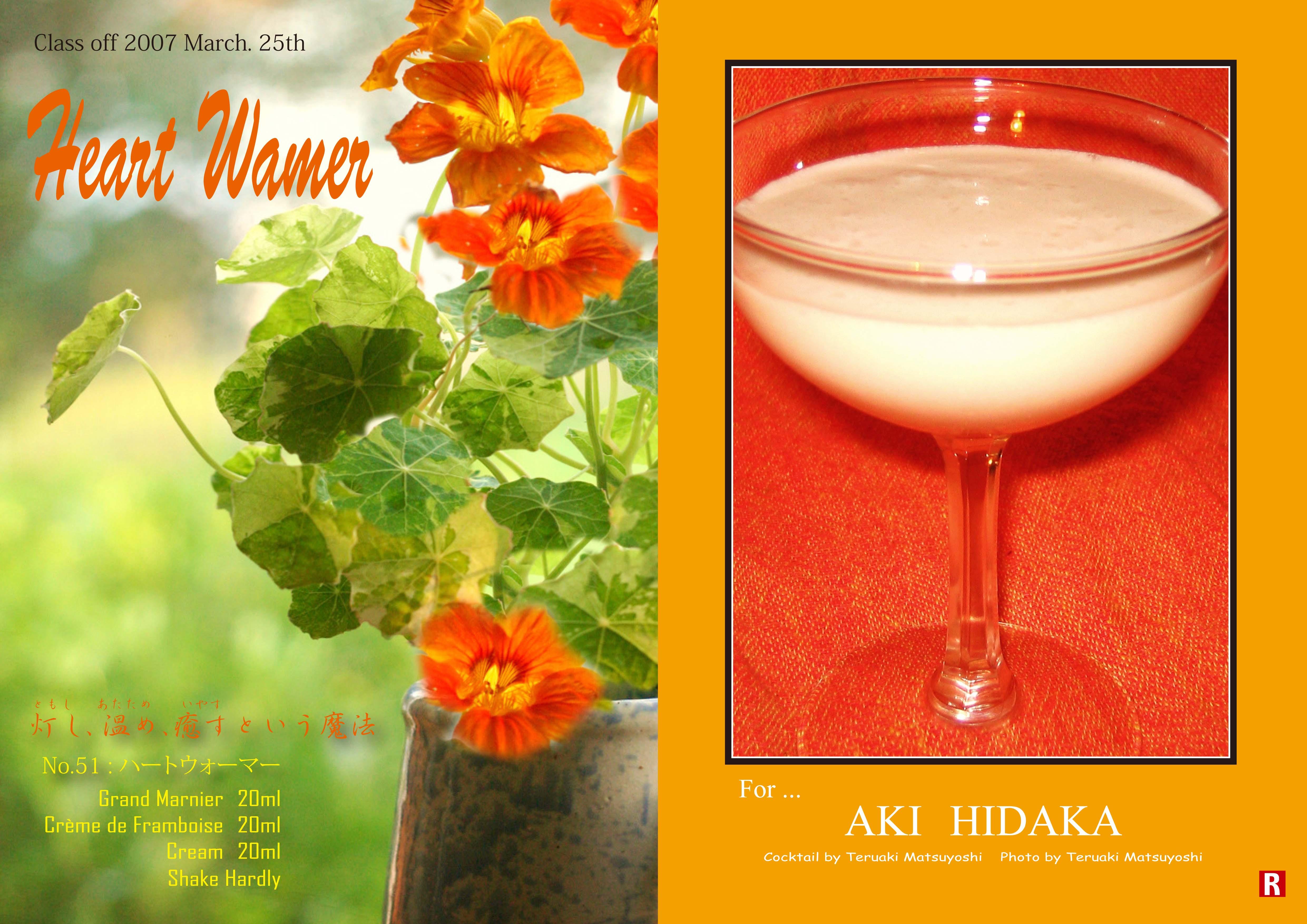 200703Aki-Hidaka_Heart-Wamer
