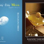 200703Kazane-Yasumura_Sunny-day-moon