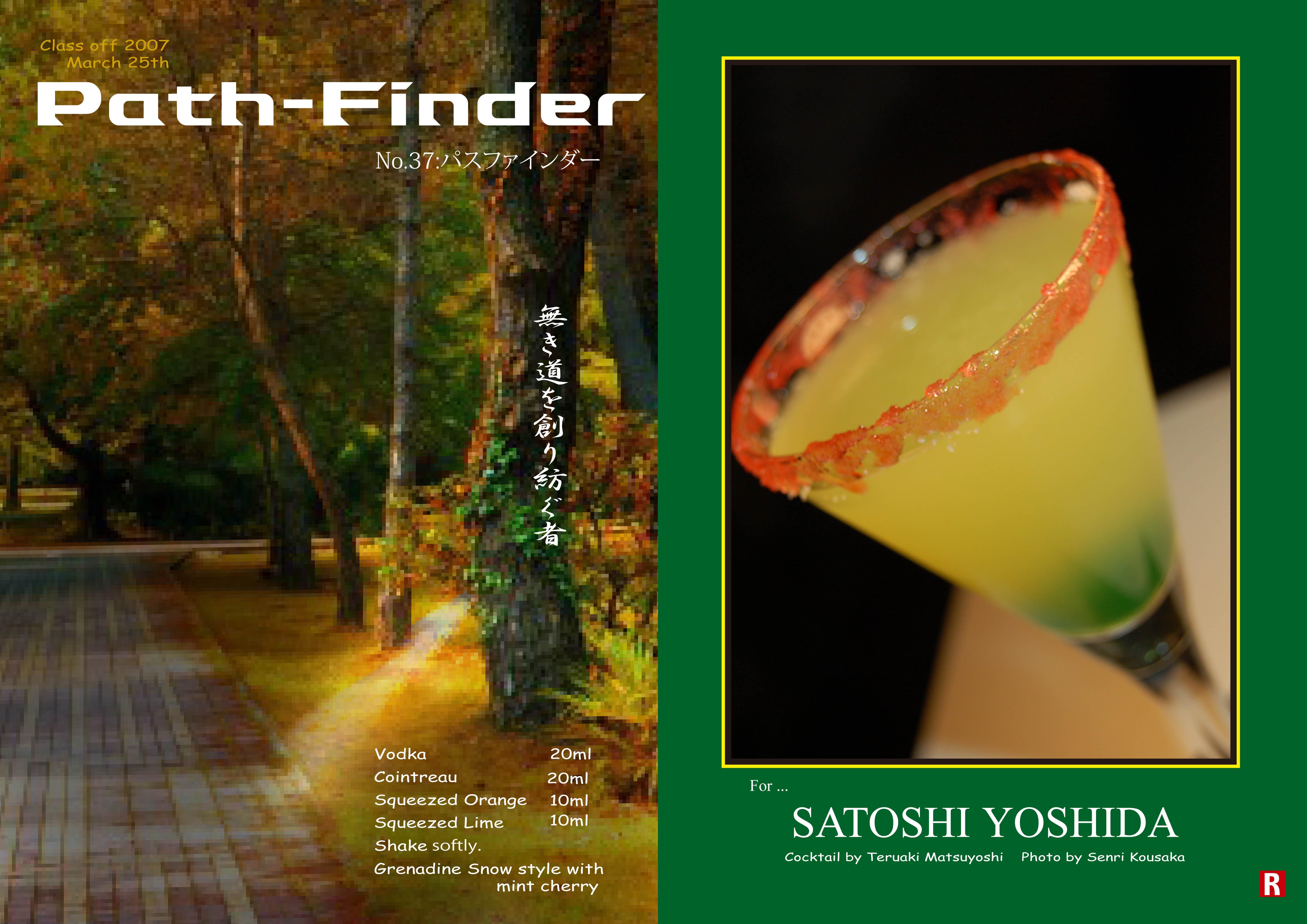 200703Satoshi-Yoshida_Path-Finder