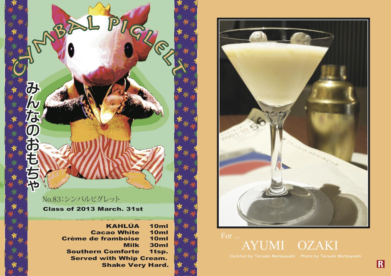 201303Ayumi Ozaki_Cymbal Piglet