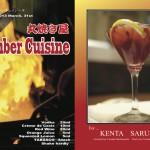 201303Kenta Saruko_Bomber Cuisine