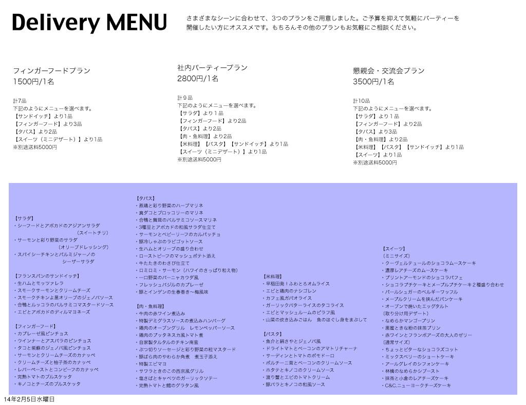 Delivery_menu