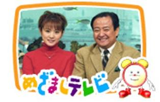 めざましテレビ001