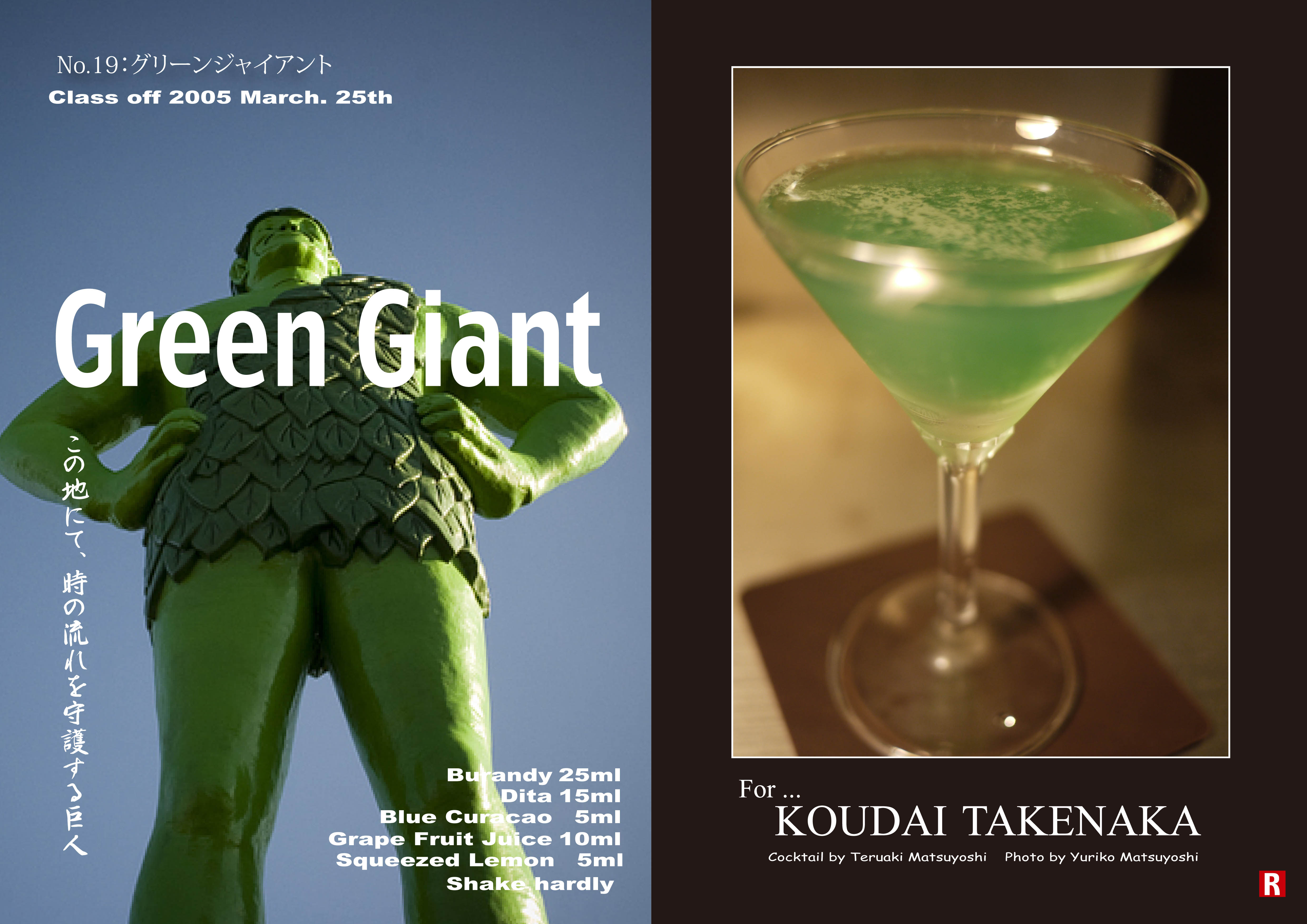 200503Koudai-Takenaka_Green-Giant