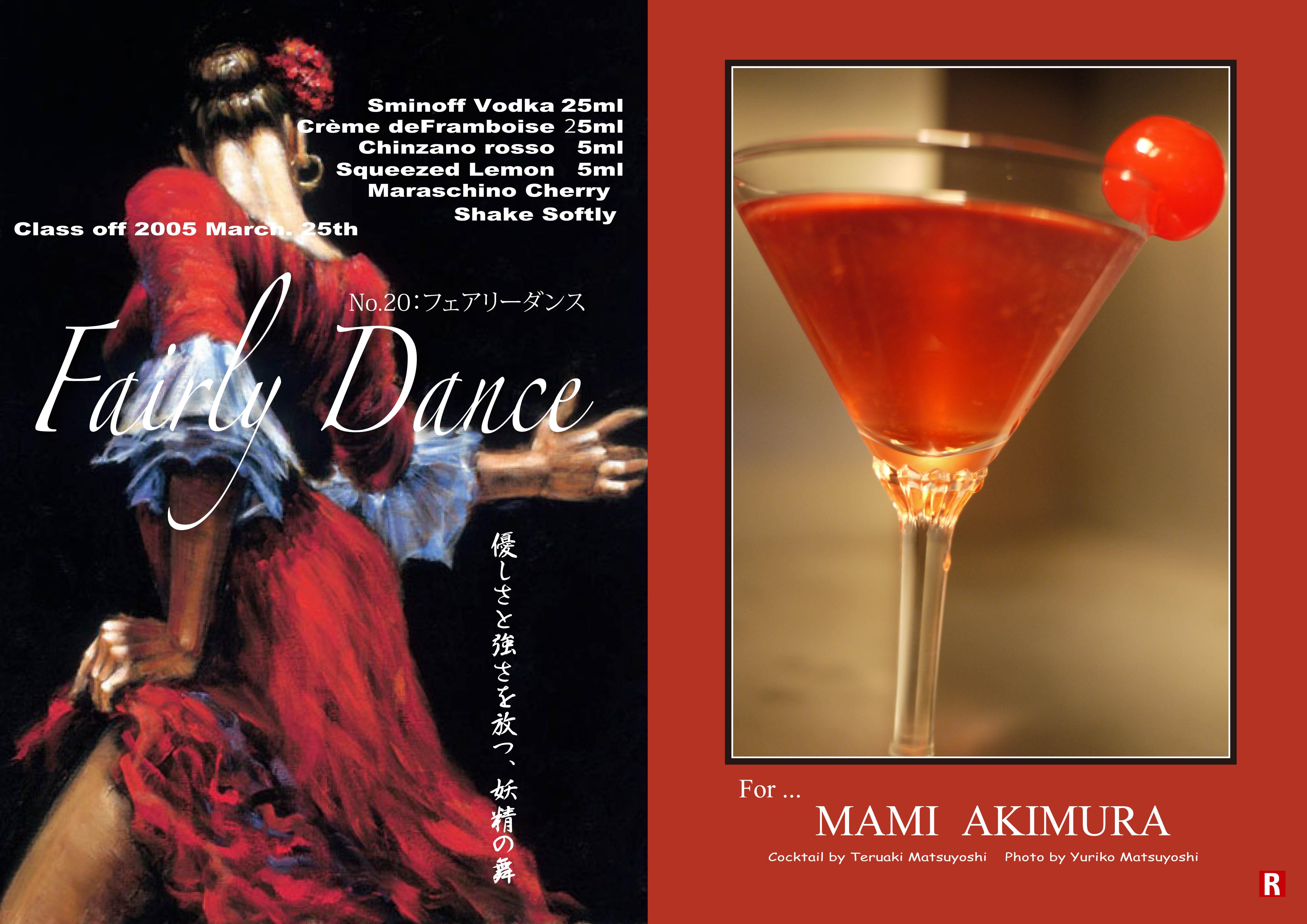 200503Mami-Akimura_Fairly-Dance
