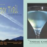 200503Toshiaki Kamiya_Vapor Trail