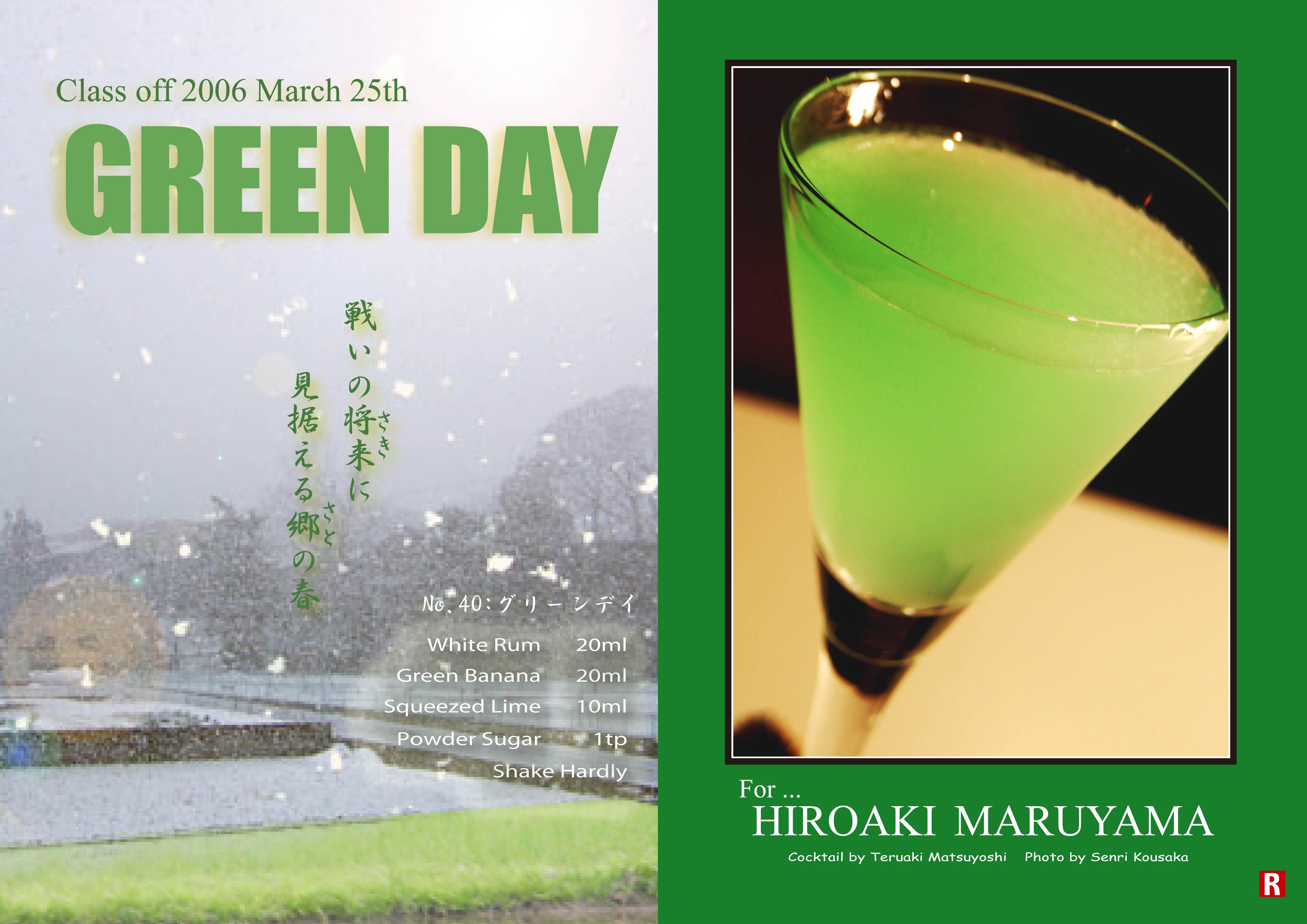 200603Hiroaki-Maruyama_Green-Day