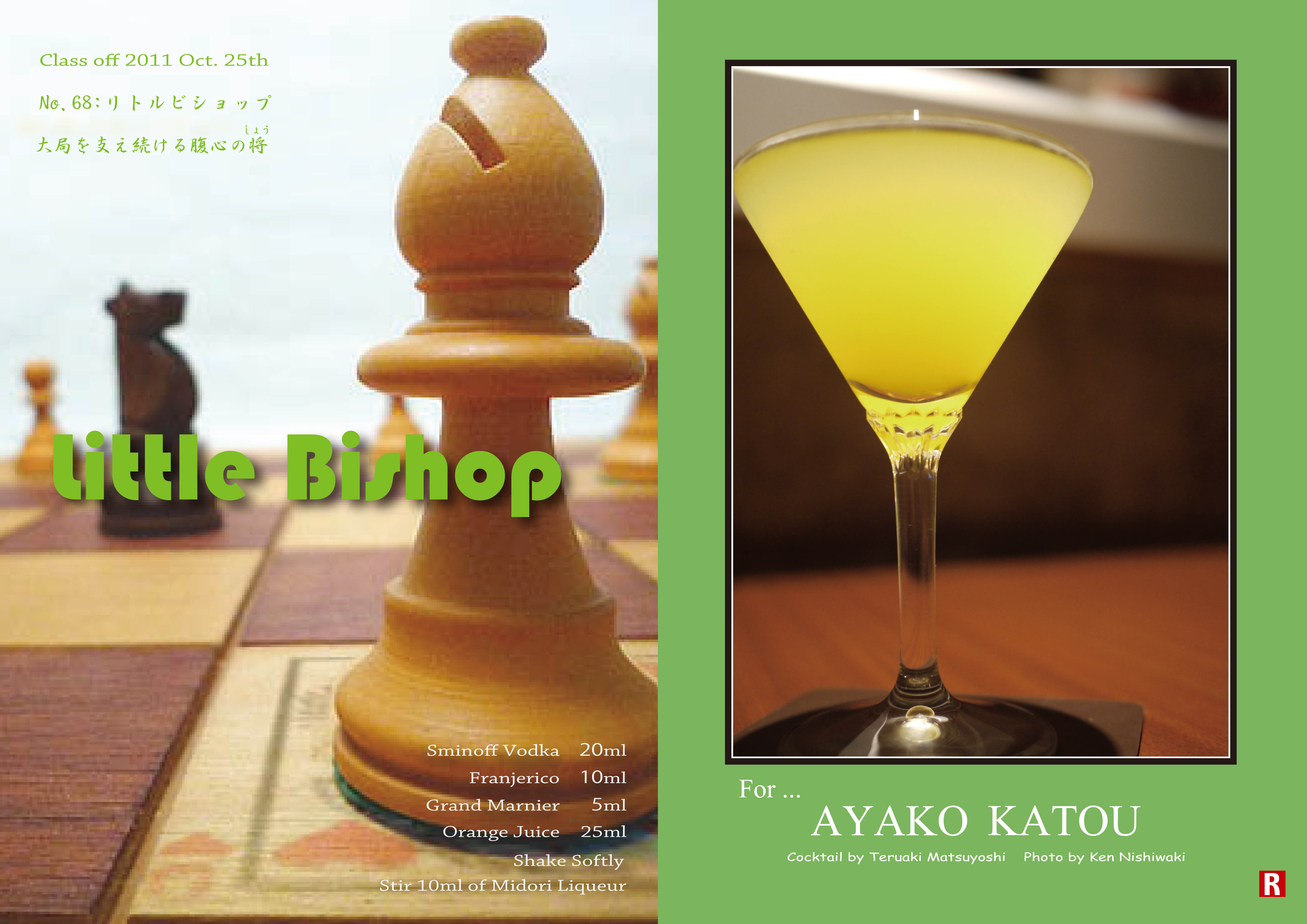 201110Ayako-Katou_Little-Bishop