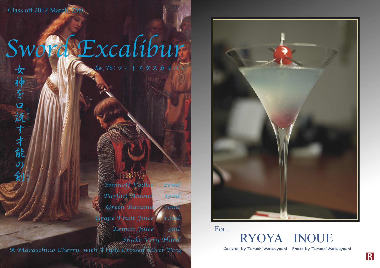 201203Ryoya Inoue_Sword Excalibur