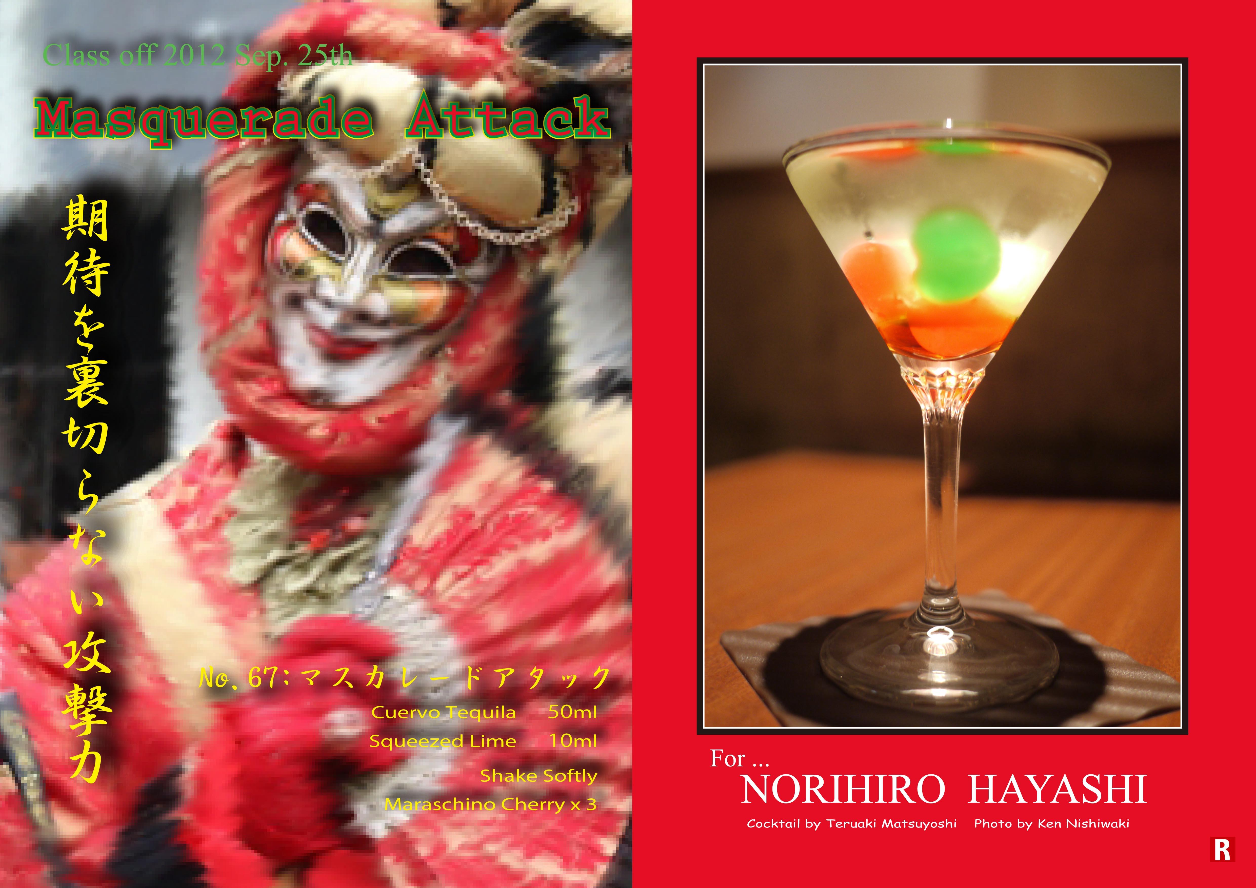 201209Norihiro-Hayashi_Masquerade-Attack