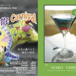 201303Ayako-Ushida_Palette-Carnival