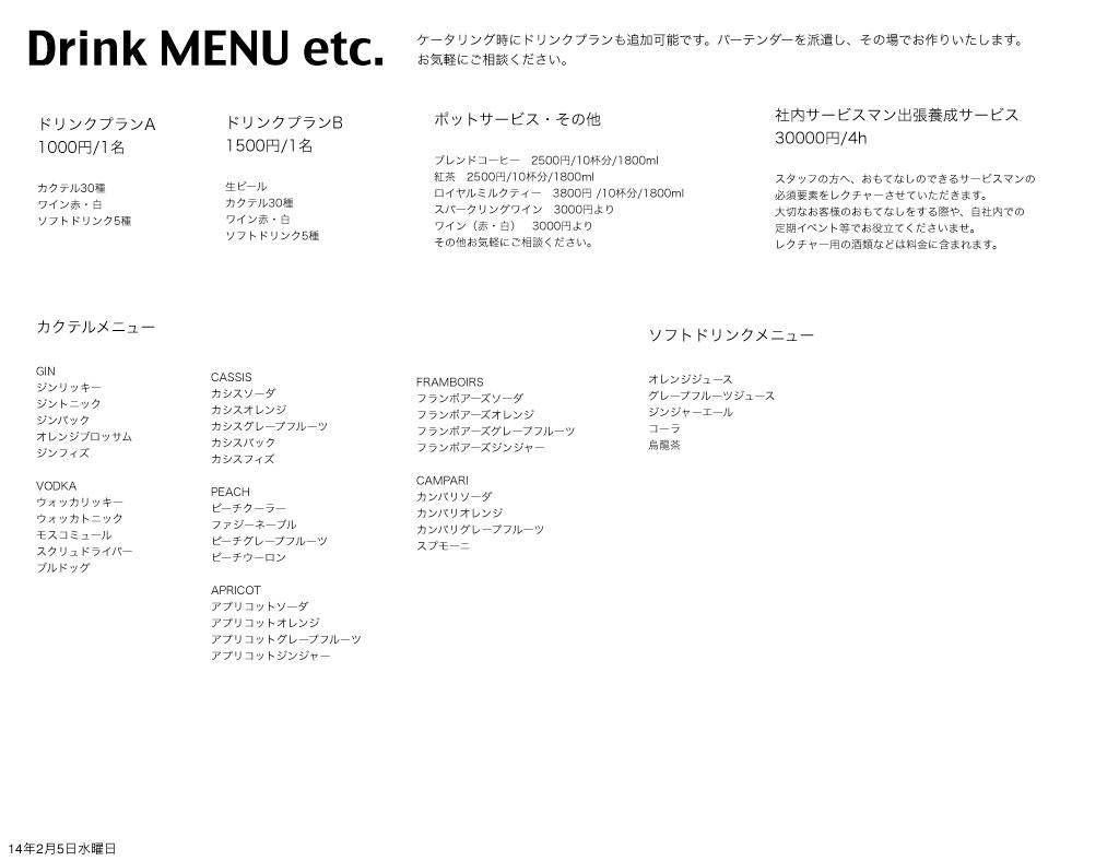 Catering-Menu-Drinks