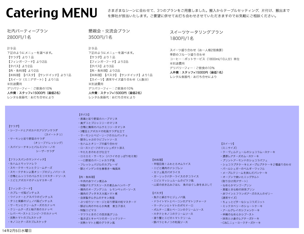 Catering-Menu-Food
