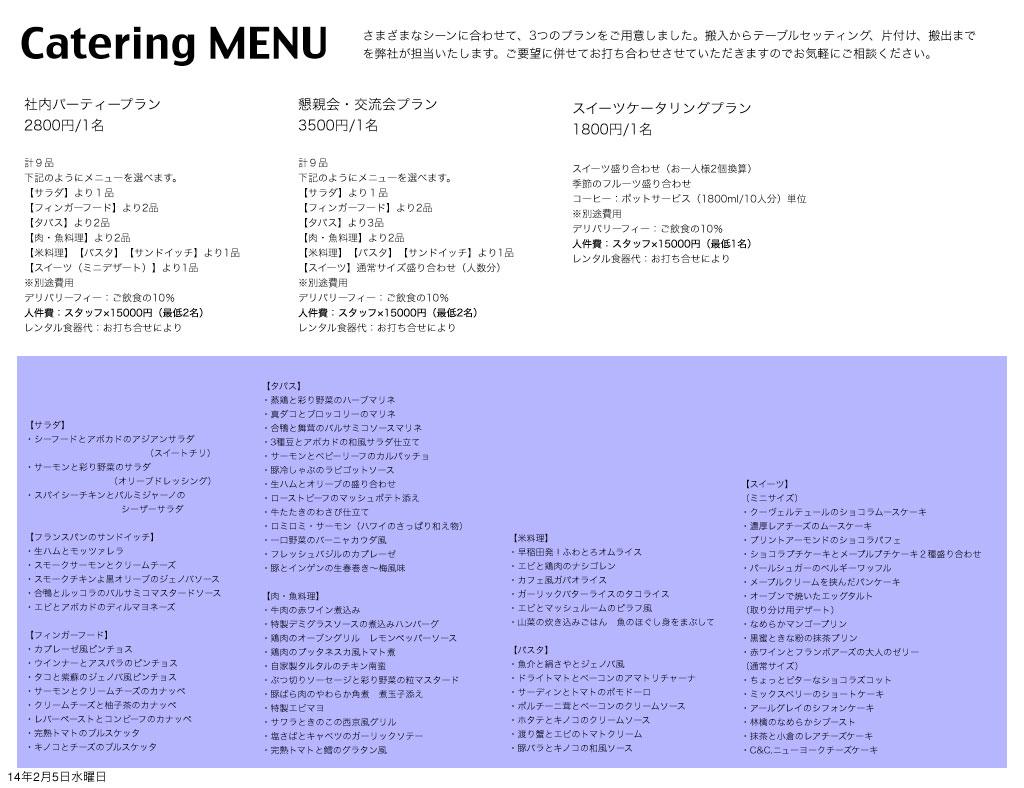 Catering-Menu-Food