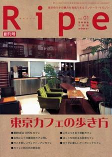 ripe_01